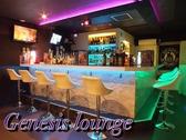 Genesis Lounge 埼玉のグルメ