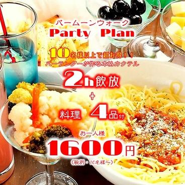 バームーンウォーク 200yen bar moon walk 町田駅前店のおすすめ料理1