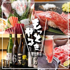 もっとやるき 恵比寿店の写真
