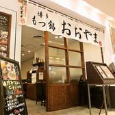 おおやま 池袋パルコ店 博多もつ鍋の雰囲気3