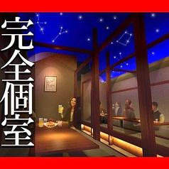 星夜の宴 新宿本店特集写真1