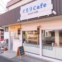 くるりCafeの雰囲気1