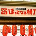 山形屋台村ほっとなる横丁にお店があります。