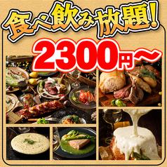 肉バル デリカ DERICA 札幌店のおすすめ料理1