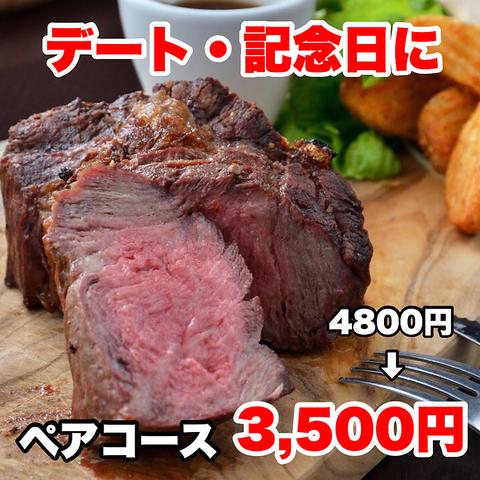【記念日・デート】極上赤身肉のステーキと厳選食材を楽しむ1人1皿のペアコース4,800円→3,500円