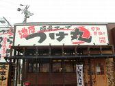 麺屋つけ丸 上島店の雰囲気3