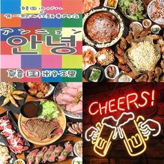 韓国肉バル アンニョン なんば店の写真