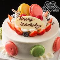 【誕生日記念日】花束、ケーキ、似顔絵を特別価格で!