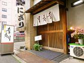 幸寿司 和歌山のグルメ