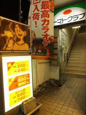 カラオケ トマトクラブ 千歳船橋店の特集写真