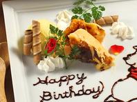 誕生日や各種お祝いに…『デザートプレート』サービス