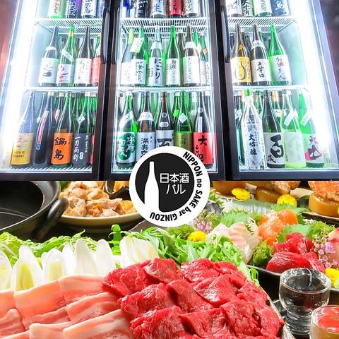 全国の日本酒が常時100種揃う日本酒専門店「Gin蔵」