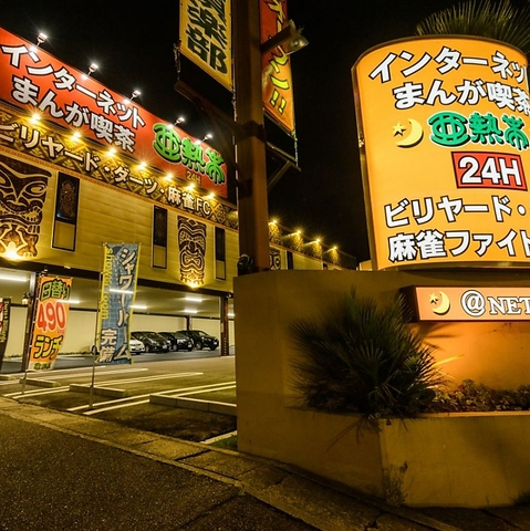 亜熱帯 高針原店