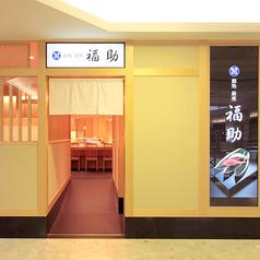 鮨処 銀座 福助 大崎店の雰囲気1