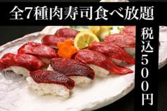馬肉寿司 肉割烹居酒屋 さくらや本家 名古屋駅前店のおすすめ料理1