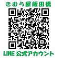 LINE公式アカウント始めました!QRコードを読み取って、登録して頂くと、他にはないお得なクーポンや、情報が届きます!