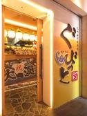 九州海鮮居酒屋 ぐびっとの雰囲気3