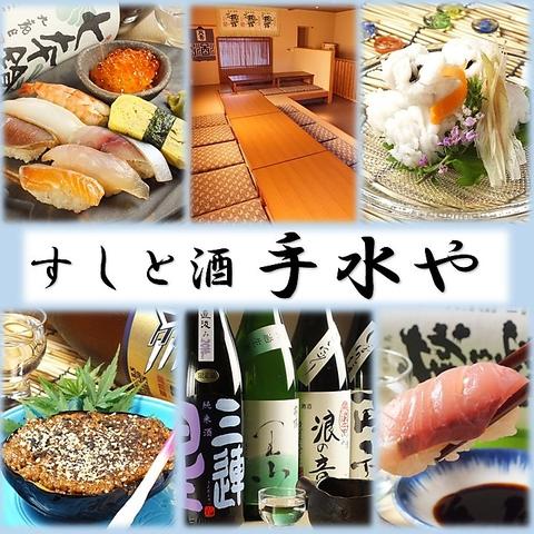 滋賀の地酒と漁港直送の鮮魚で作る寿司や海鮮料理に舌鼓。宴会コース3000円~ご用意。
