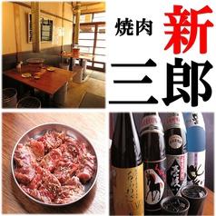 焼肉新三郎の写真