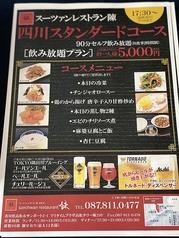 szechwan restaurant 陳 高松店の写真