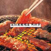 近江屋精肉店 所沢亭の詳細