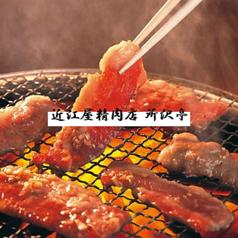 近江屋精肉店 所沢亭の写真