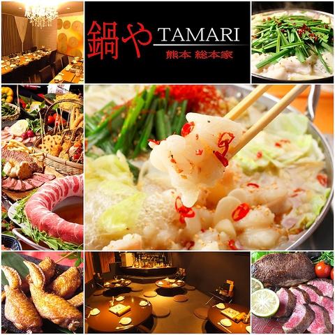 旨い!が聞こえる名店【TAMARI】選べる鍋+約15種食べ放題+飲み放題⇒3000円♪