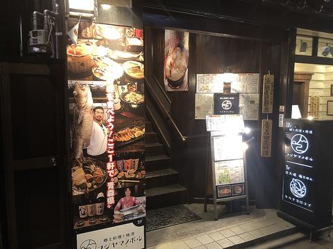 青森郷土料理と地酒 フジヤマノボル