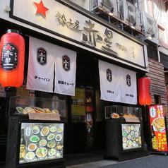 餃子屋 赤星 神戸三宮店の写真