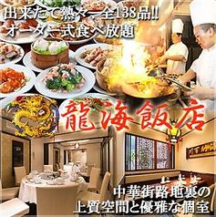 龍海飯店特集写真1