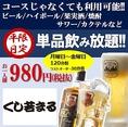 ついに「くし若まる」でも単品飲み放題が登場!!なんと生ビールもOKで1200円⇒980円!!!(税抜)