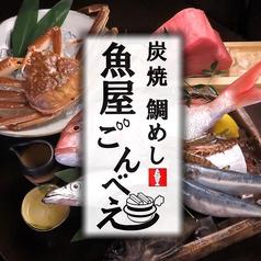 魚屋 ごんべえの写真