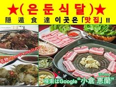 韓国料理 恵蘭の写真