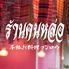 タイ料理 コンロウ CONROW 恵比寿店のロゴ
