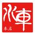 日本料理 水車本店のロゴ