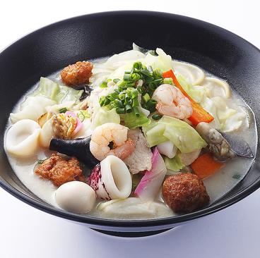 広東 台湾料理 皇上皇のおすすめ料理1