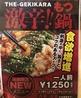 博多もつ鍋 豚鍋 鶏鍋 ぶんぶく 柳川店のおすすめポイント1