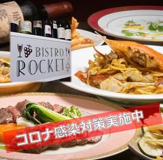 ビストロ ロケット 浜松の写真