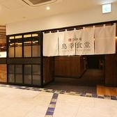 乃木坂 鳥幸食堂の雰囲気3