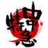 串特急 三田店のロゴ