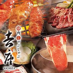 吉座 三井アウトレットパーク多摩南大沢店イメージ
