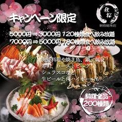 秋桜 コスモス 新宿東口店特集写真1