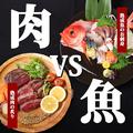 熟成魚vs熟成肉 ジパング ZIPANGのおすすめ料理1