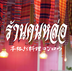 タイ料理 コンロウ CONROW 恵比寿店の写真