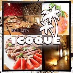 リゾートダイニング ICOQUE イコク 新宿店の写真