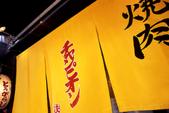 焼肉チャンピオン 恵比寿本店の写真