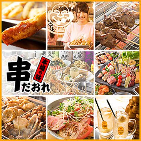 串だおれ 五反田西口店|店舗イメージ1