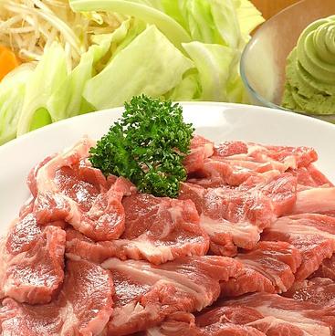 たたら 横浜のおすすめ料理1