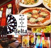 Darts Cafe delta ダーツカフェデルタ 吉祥寺店 吉祥寺のグルメ