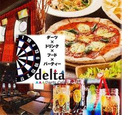 Darts Cafe delta ダーツカフェデルタ 吉祥寺店の写真